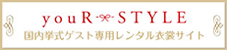 youR STYLE レンタル衣裳サイト