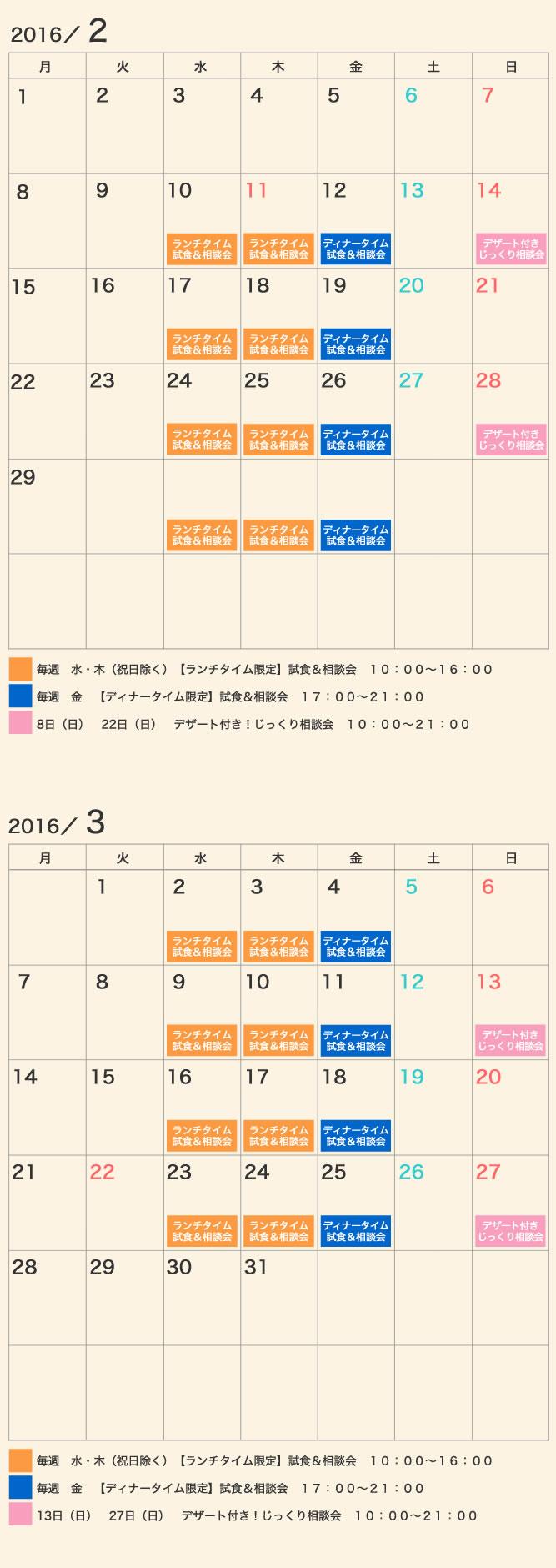 ブライダルニュースカレンダー_r3_c2